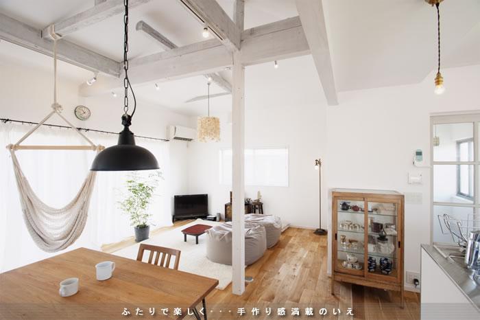 「スタイル工房」のリノベーション事例「二人で楽しく・・・手作り感満載のいえ」