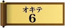 maki94