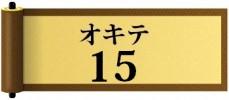 maki9415
