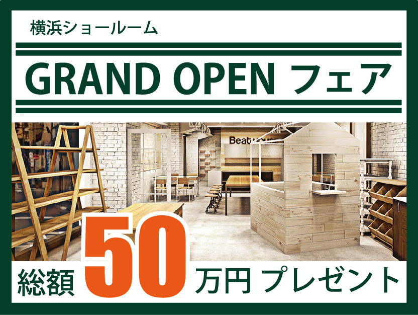 「リノベの最新情報」の「Beat HOUSE横浜ショールームGRAND OPENフェア開催!!」