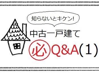 「リノベーション・ゼミナール」の「10時限目:知らないとキケン! 中古一戸建てマル必Q&A(1)」