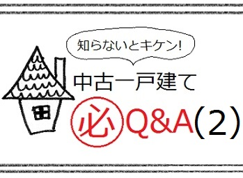 「リノベーション・ゼミナール」の「11時限目:知らないとキケン! 中古一戸建てマル必Q&A(2)」