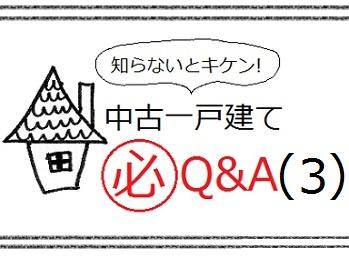 「リノベーション・ゼミナール」の「12時限目:知らないとキケン! 中古一戸建てマル必Q&A(3)」