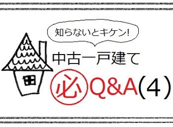 「リノベーション・ゼミナール」の「13時限目:知らないとキケン! 中古一戸建てマル必Q&A(4)」