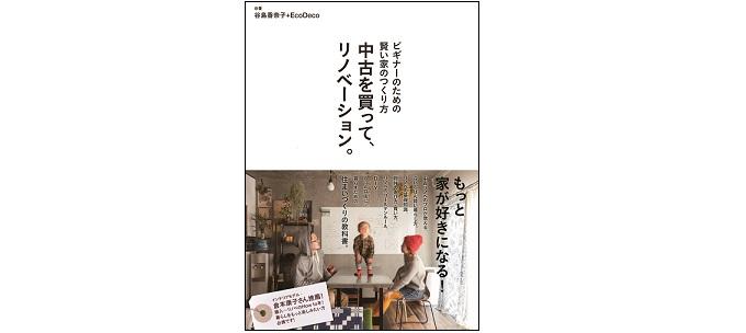 「リノベの最新情報」の「EcoDecoがリノベ本「中古を買って、リノベーション。」を出版!」