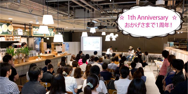 「リノベの最新情報」の「リノベりす1周年記念イベント開催決定!@MARUNOUCHI READING STYLE」