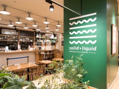 「リノベの最新情報」の「【solid&liquid】本、雑貨、カフェが融合した自由なお店@町田」