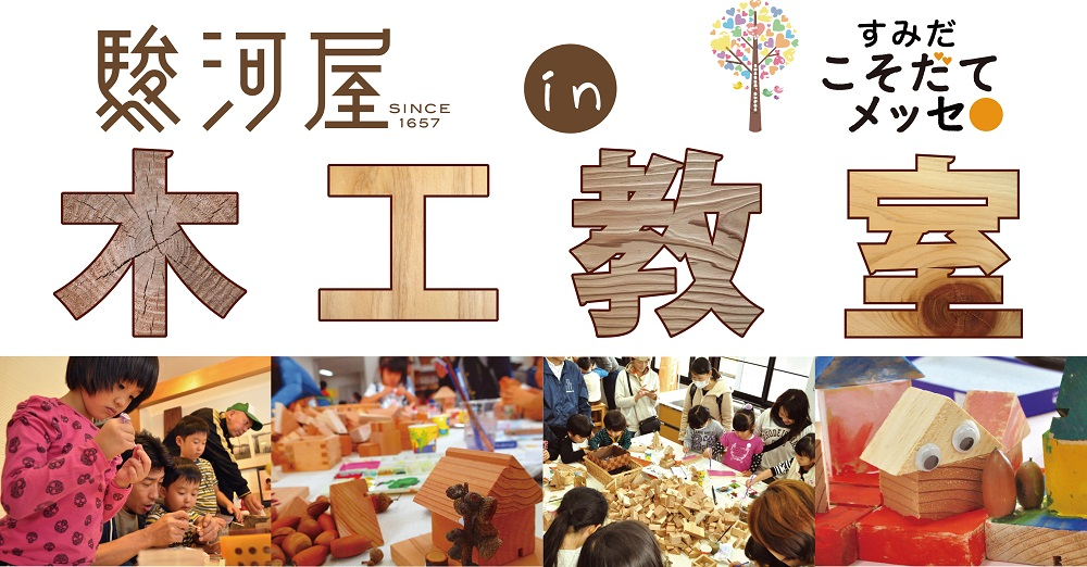 「リノベの最新情報」の「11/8「すみだこそだてメッセ2015」で駿河屋が立体工作ワークショップ開催!」