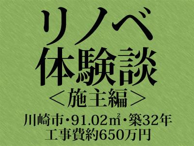 「リノベーション体験談」の「リノベーション体験談:川崎市「要望はビジュアルにして共有ですれ違いなし!」(工事費約650万円)【施主編】」