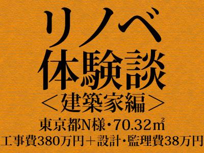 「リノベーション体験談」の「リノベーション体験談:東京都N様「システムキッチンの効果的な活用やDIYで質を落とさずコストダウン」(418万円)【建築家編】」