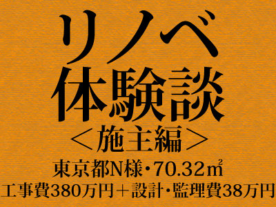 「リノベーション体験談」の「リノベーション体験談:東京都N様「検索では見つからなかった建築家の紹介で、大満足のリノベーション」(418万円)【施主編】」
