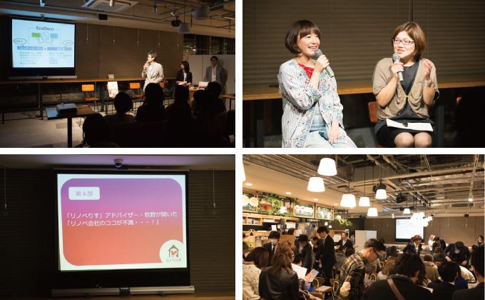 「リノベの最新情報」の「3/30@東京&4/2@大阪、 リノベりす2周年&リライフプラスvol.20記念イベント開催決定!!」