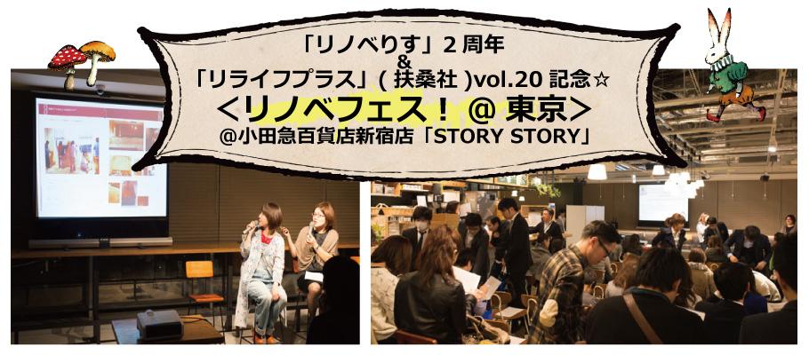 「リノベの最新情報」の「<リノベフェス!@東京>登壇10社決定!3/30(水)19:00START!」