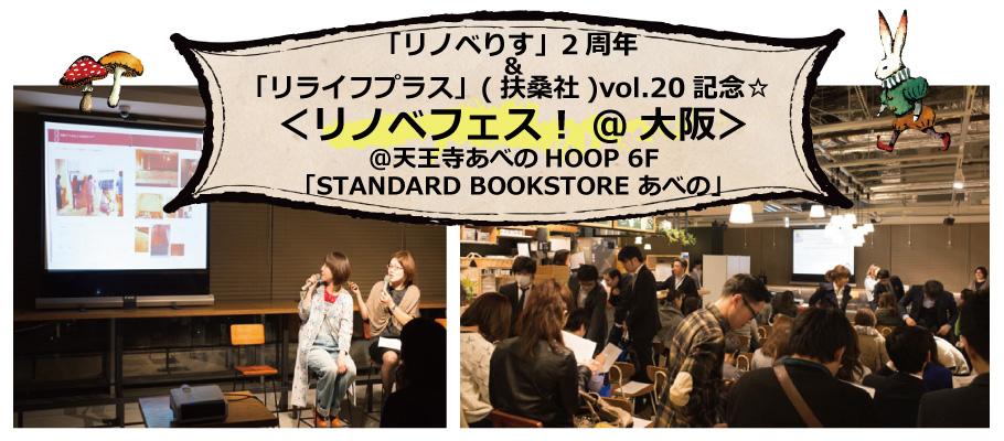 「リノベの最新情報」の「<リノベフェス!@大阪>登壇10社決定!4/2(土)11:00START!」