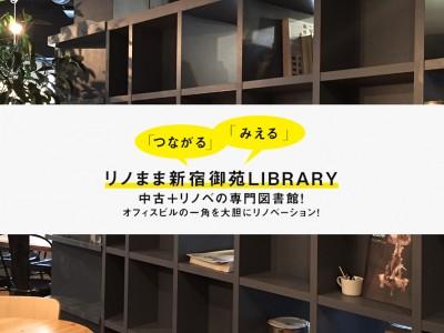 「リノベの最新情報」の「@新宿御苑LIBRARY 中古リノベの専門図書館で体感!」