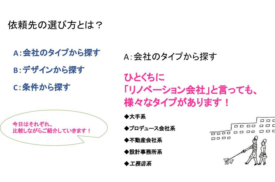 20160528_リノベ会社特徴セミナーselect_type