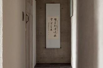 廊下、リノベーション、和風、掛け軸、モルタル壁、