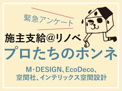 「リノベーション・ゼミナール」の「施主支給@リノベ プロたちのホンネ2(M・DESIGN、EcoDeco、空間社、インテリックス空間設計)」