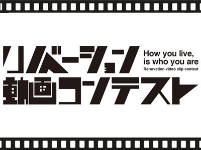 「リノベの最新情報」の「リノベーションEXPO2016 リノベーション動画コンテスト開催が決定!!」