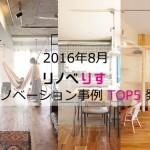 2016年8月の人気事例TOP5