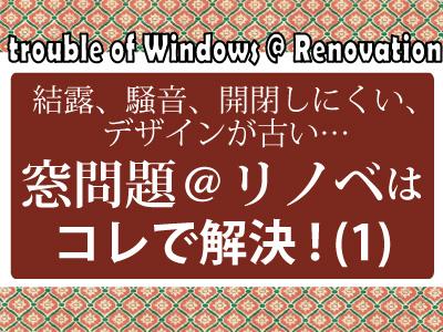 「リノベーション・ゼミナール」の「窓問題@リノベはコレで解決(1)」