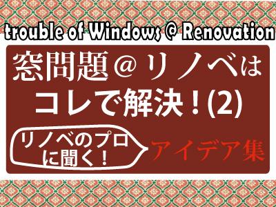 「リノベーション・ゼミナール」の「窓問題@リノベはコレで解決(2)」