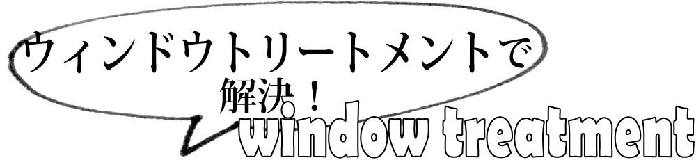 windowtreatment2