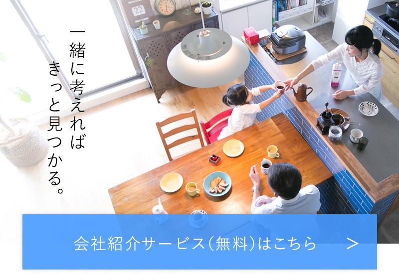 リノベーション会社紹介サービス